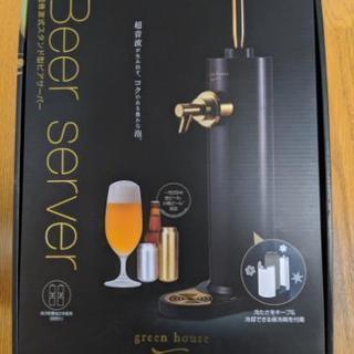 ビアサーバー (ビールサーバー)  スタンド型 GH-BEERF-BK