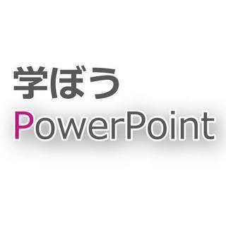 パワーポイント初心者向け講座【2時間でパワポ!】PowerPoint