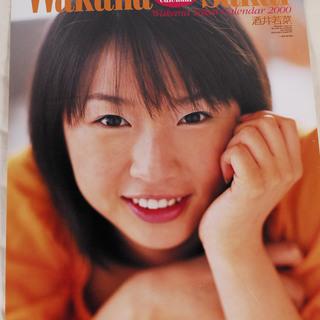 8445 酒井若菜 2000年 カレンダー B2サイズ アントレ
