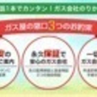 【プロパンガス切替】 紹介料あり!ご紹介ください!