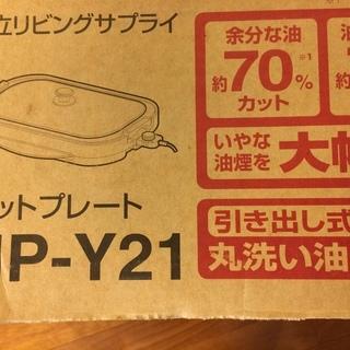 ホットプレート(HP-Y21)