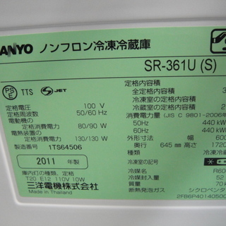 サンヨー 4ドア冷凍冷蔵庫 355L − 北海道