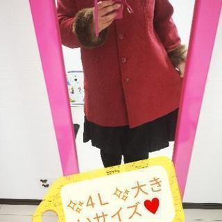 大きいサイズ4L✨華やかなファー付き赤コート❤