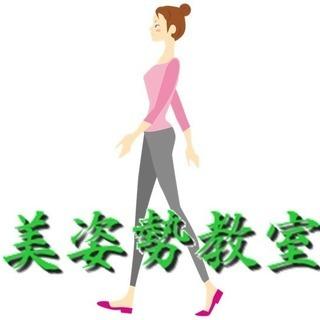 ★体験会開催★美姿勢アドバイザーによる美姿勢講座【4/4~JEUG...