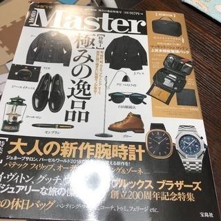 Mono Master 極みの逸品特集号