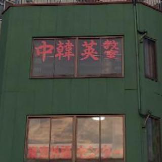 ドラマで学ぶ韓国語 - 台東区