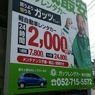 ガッツレンタカー藤が丘駅店
