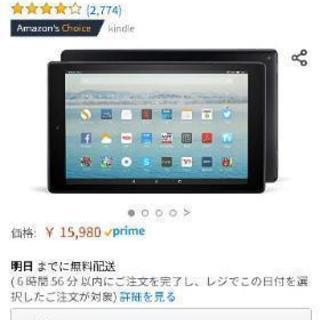 Amazon fireHD(第7世代)     ⚠お値下げ…