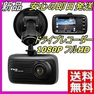 新品ドライブレコーダー フルHD 1200万画素 動体検知 送料無料