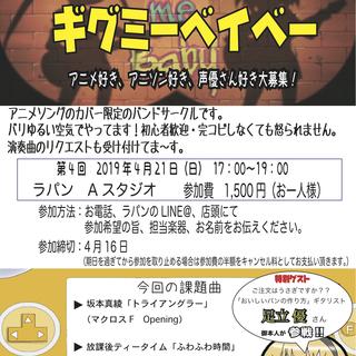 アニソンカバーバンドサークル参加者募集!