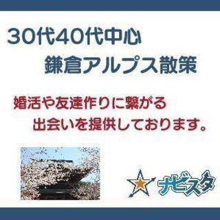1/11 30代40代鎌倉アルプス散策