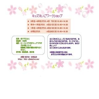 4月キッズえいごワークショップ@竹の塚(年中~小学生)参加費100円