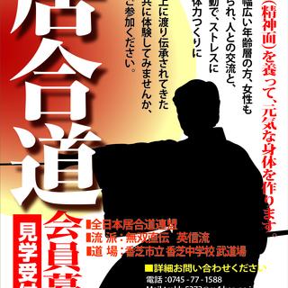 居合道☆日本刀(初めは模擬刀)を使った古武道です