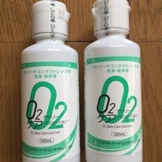新品☆ O2ハードコンタクト 洗浄・保存液 2本セット