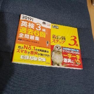 2019版(新品) 英検3級 漢検3級
