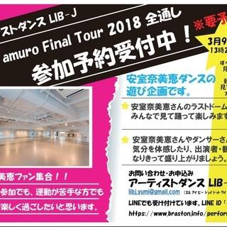 安室奈美恵「 namie amuro Final Tour 20...