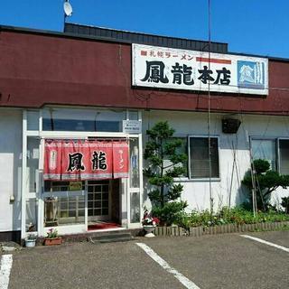 札幌ラーメン鳳龍
