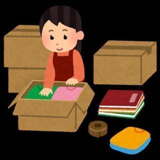 引っ越しの荷造り・箱詰め作業