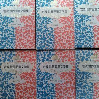 美品です❗お子様に🐰岩波 世界児童文学集30冊