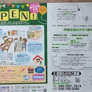 3月5日(火)「学研庄和たけのこ教室」開設のお知らせ