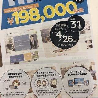 ★今がチャンス!平成最後のHPキャンペーン