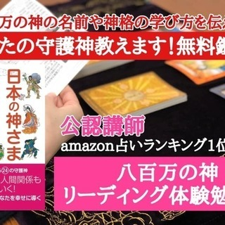 守護神無料鑑定!八百万の神カード体験勉強会 in 広島 3/16