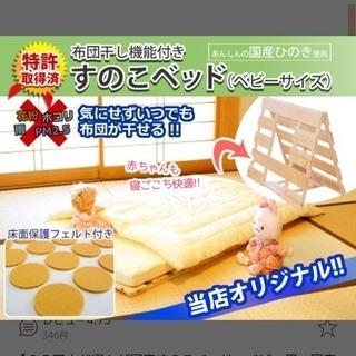 国産すのこベッド・ベビー用・国産ひのき製