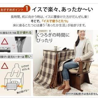 ひとり炬燵 デスク&椅子のセット