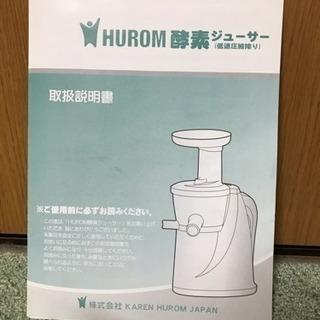 新品未使用 HUROM 酵素ジューサー スロージューサー 低速圧...