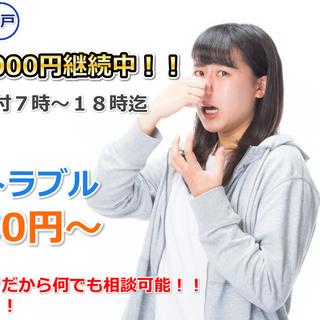 【東大阪市・大東市 1,500円~】 蛇口水漏れ トイレ水漏れ 台...