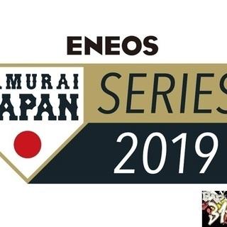 【ENEOS 侍ジャパンシリーズ2019】3/9(土)19:00...