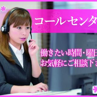 【コールセンター】20~30代の女性活躍!未経験から高時給…