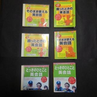 英会話 CD & テキスト