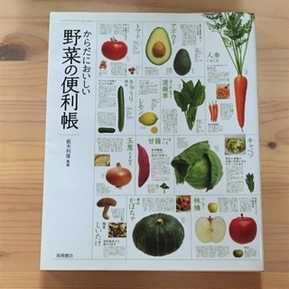 書籍「からだにおいしい野菜の便利帳」