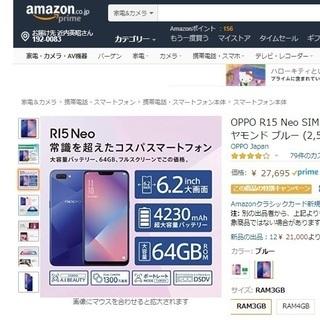 【未開封】OPPO R15 neo スマホ sim フリー