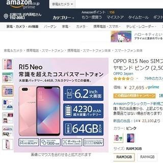 未開封 OPPO R15 Neo SIMフリー 3GB ダイヤモ...