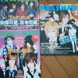 ビジュアル系音楽雑誌 フールズメイト2011~2012年