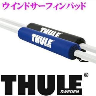 【THULE 】ウインドサーフィンパッド 黒2個