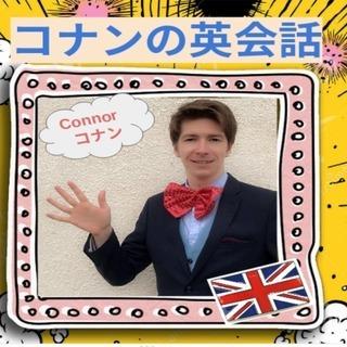 コナンの英会話 2000円