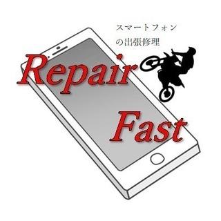スマートフォンの出張修理いたします。