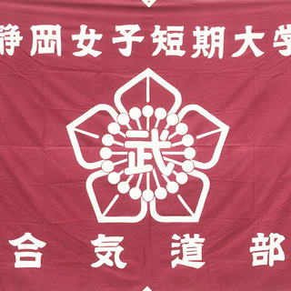 静岡県立大学短期大学部に再び合気道部を!