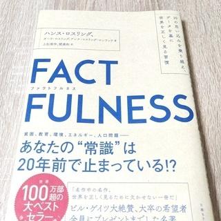 【ほぼ新品!】引き渡し限定 FACT FULNESS ファクトフルネス