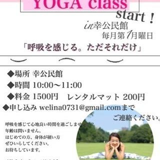 幸公民館 YOGA class