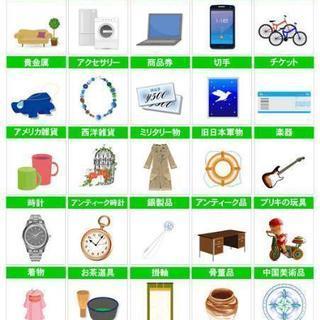 香川県内の方 不要品 買取 リサイクル