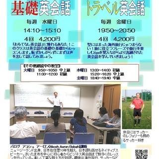 ネイティブ英会話(トラベルクラス)教室 4月新規開講!