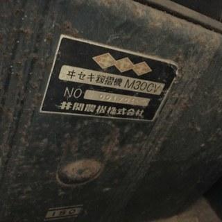 イセキ 籾摺機 M300V
