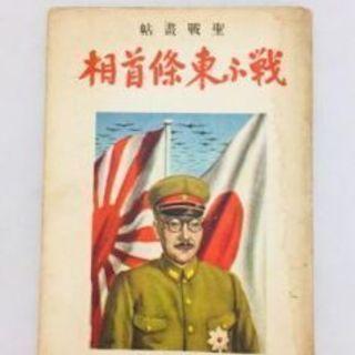 【聖戦画帖 戦ふ東條首相】