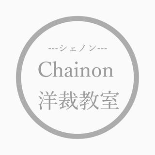 Chainon洋裁教室