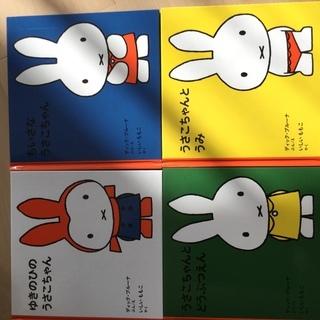 未使用品 うさこちゃんの絵本 4冊セット ケース付き