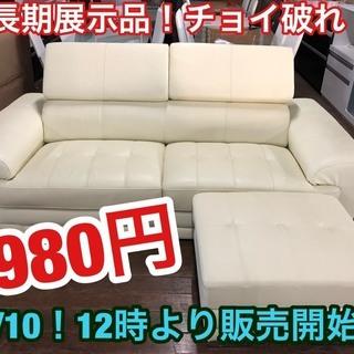 980円カウチソファー!3/10の12時販売開始です!複数…